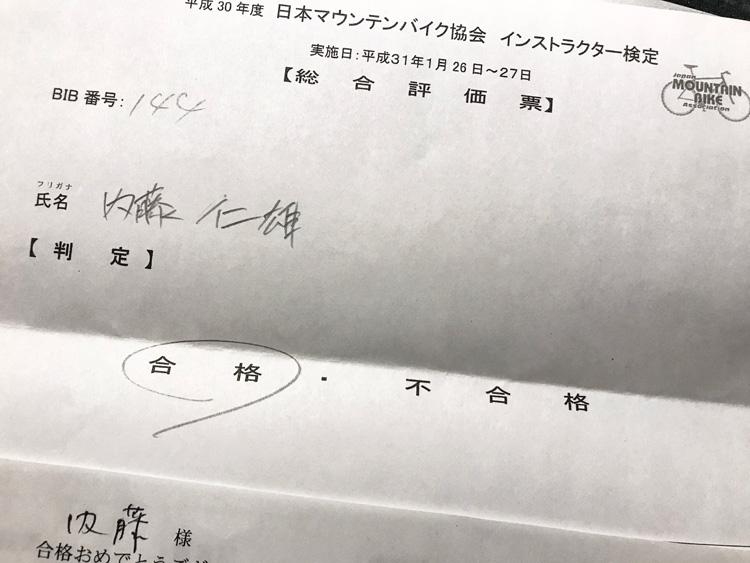 日本マウンテンバイク協会 インストラクター検定 合格通知