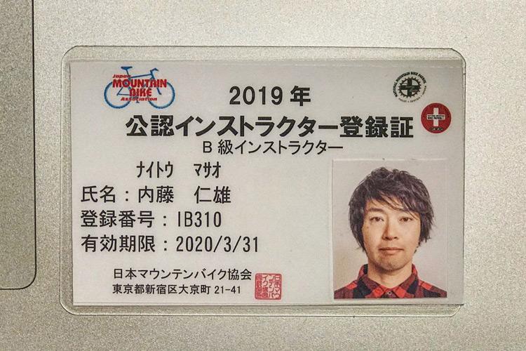 日本マウンテンバイク協会 JMA 公認インストラクター登録証