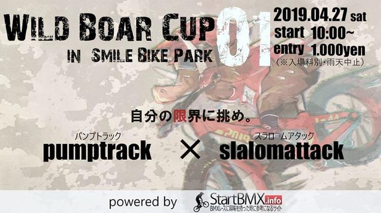 ワイルドボアカップ01 スマイルバイクパーク