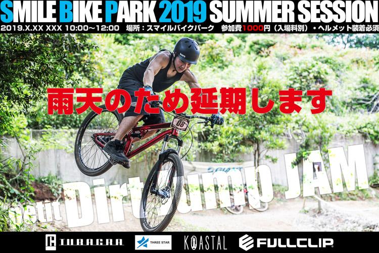 スマイルバイクパーク 2019 SUMMER SESSION プチダートジャンプジャム 雨天のため延期