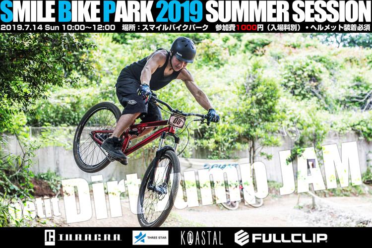 スマイルバイクパーク 2019 SUMMER SESSION プチダートジャンプジャム