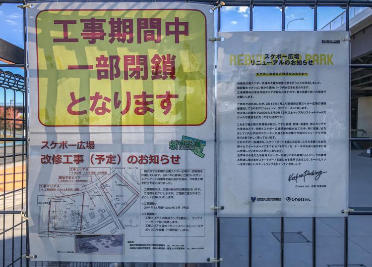 リニューアルする新横浜スケートパーク