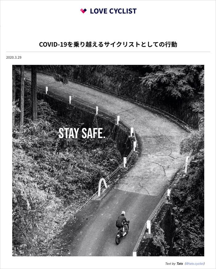 COVID-19を乗り越えるサイクリストとしての行動 - LOVE CYCLIST