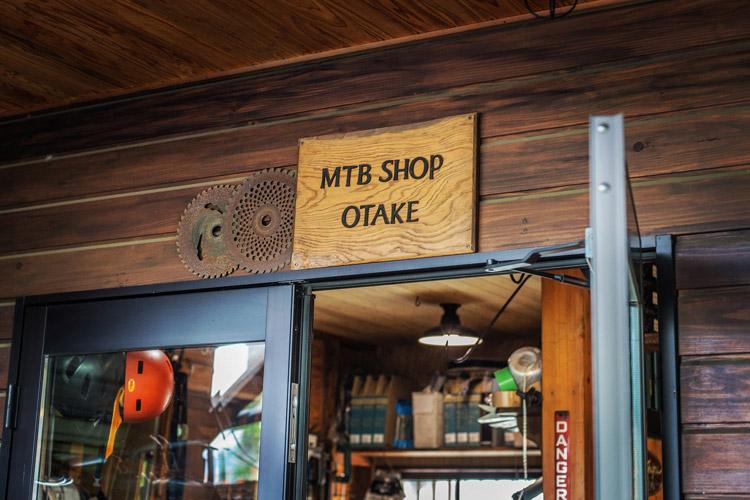MTBショップオオタケ MTB SHOP OTAKE 神奈川県秦野市