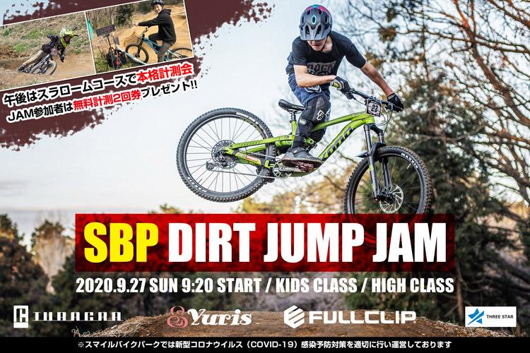 スマイルバイクパーク ダートジャンプジャム SBP DIRT JUMP JAM