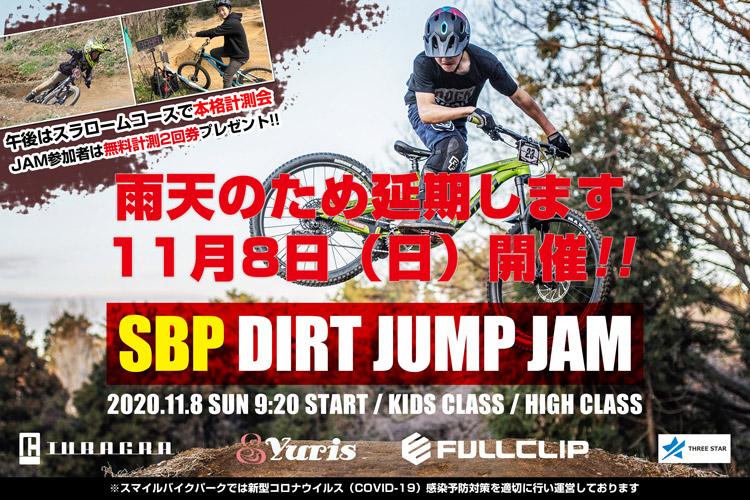 スマイルバイクパーク ダートジャンプジャム SBP DIRT JUMP JAM 開催延期