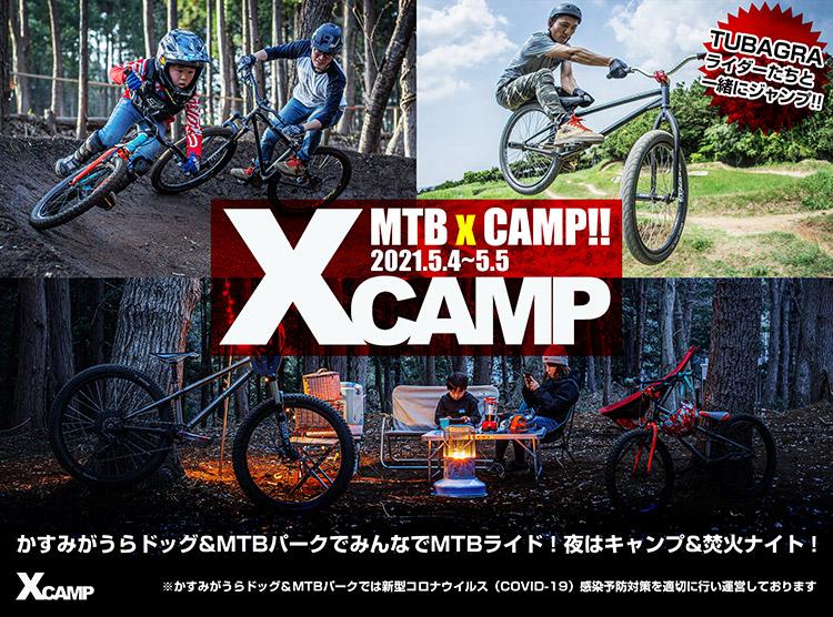 MTBキャンプイベント MTB&CAMP Xcamp かすみがうらドッグ&MTBパーク KDMパーク