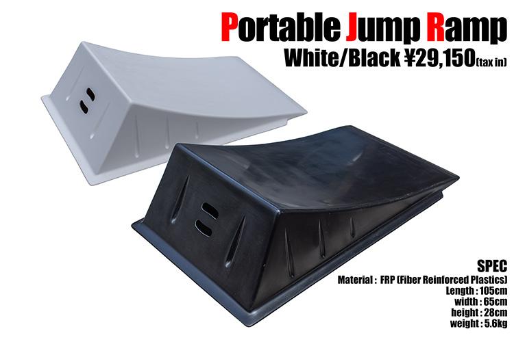 携帯ジャンプランプ Portable Jump Ramp