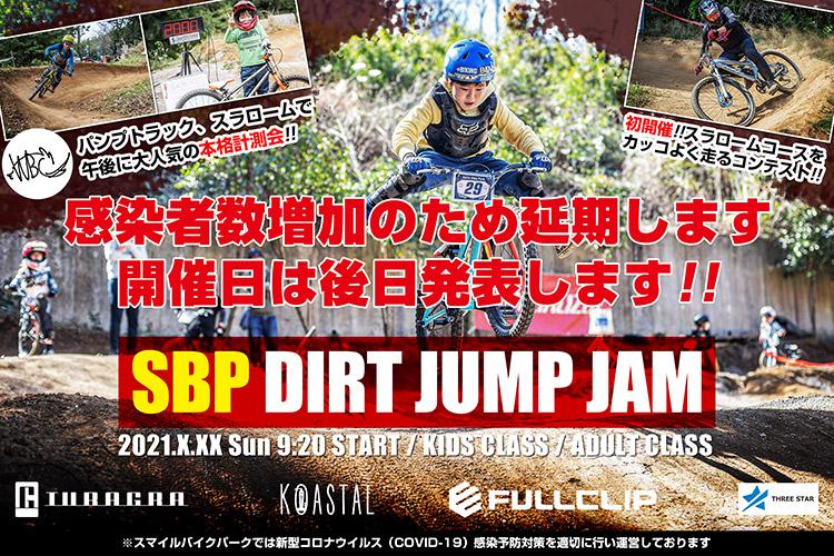 緊急事態宣言 開催延期 スマイルバイクパーク SBP ダートジャンプジャム スラロームジャム