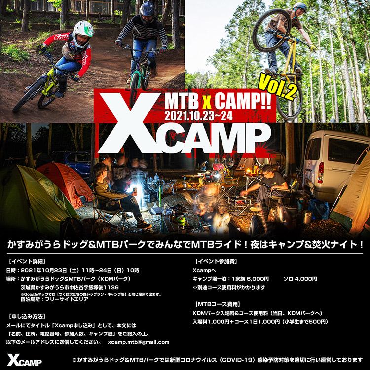 MTBキャンプイベント MTB&CAMP Xcamp Vol.2 かすみがうらドッグ&MTBパーク KDMパーク